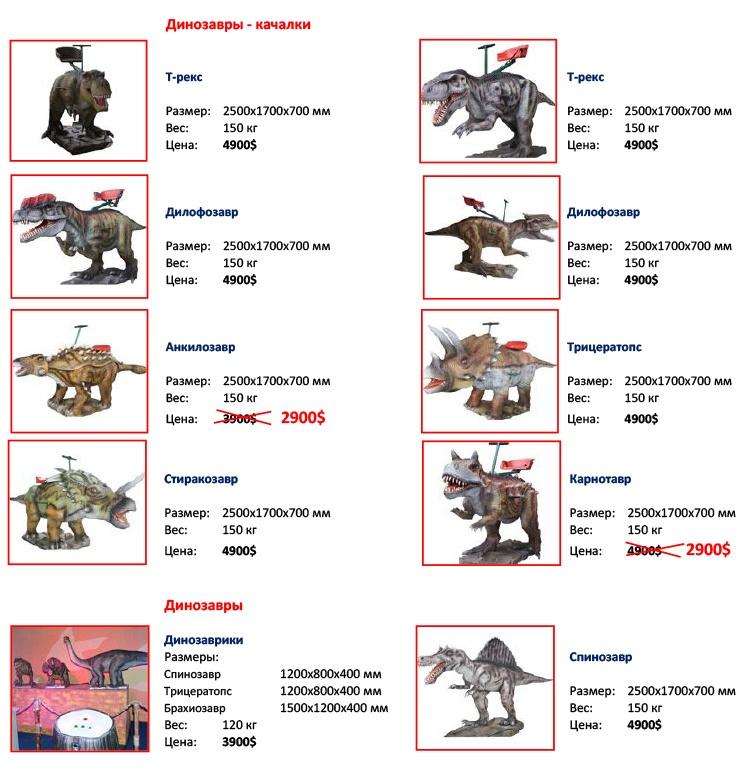 Прайс лист на аттракционы динозавры