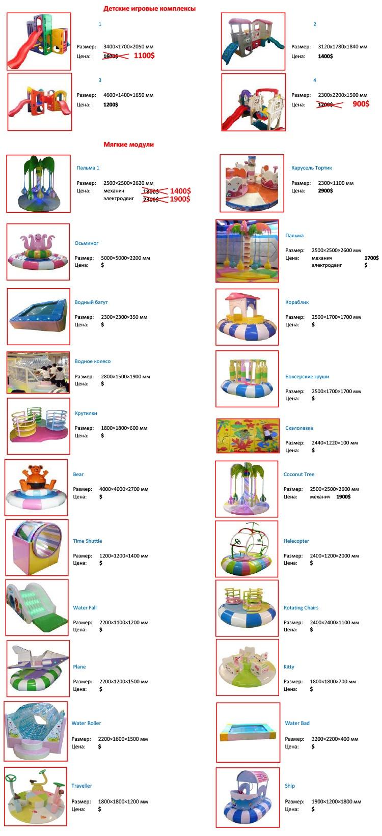 Прайс лист на детские мягкие модули