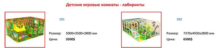 Прайс лист на детские лабиринты