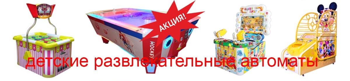 Купить детские аттракционы - развлекательные автоматы Redemption
