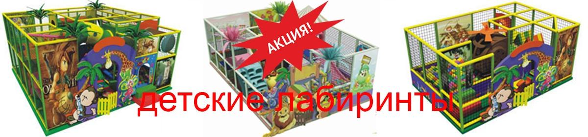 Купить детские аттракционы - лабиринты для детей