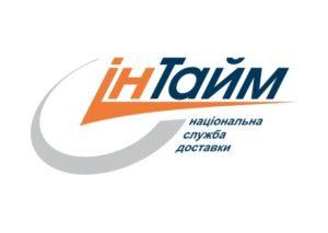 Доставка транспортной компанией Интайм