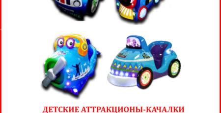 Купить Детские аттракционы-качалки серии Around the world Blue на Kidsgame.com.ua