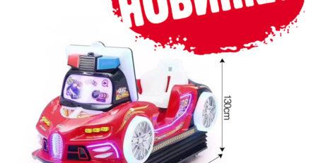 Новинка: Super Car